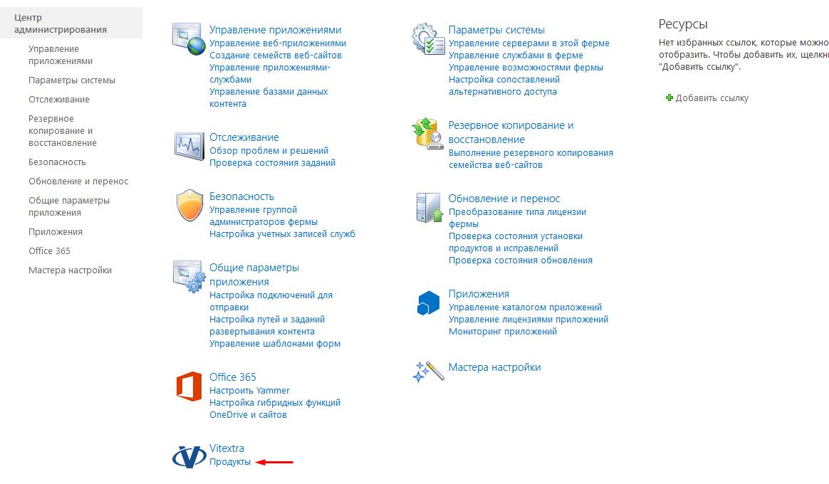 Центр администрирования SharePoint