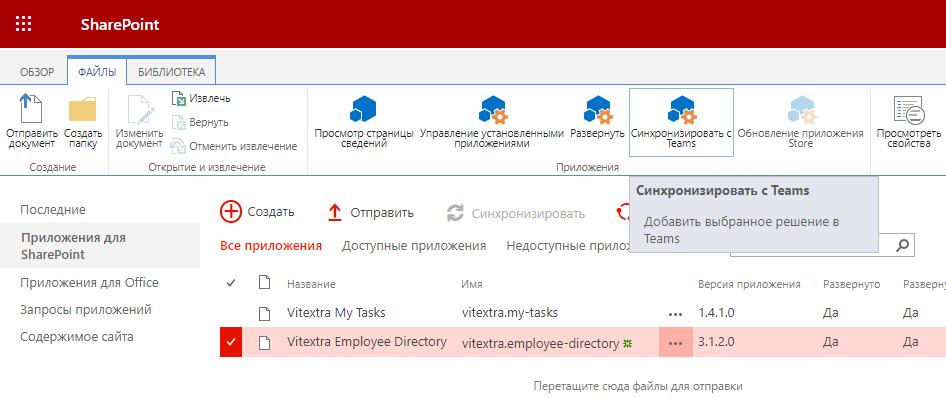Синхронизация с Microsoft Teams