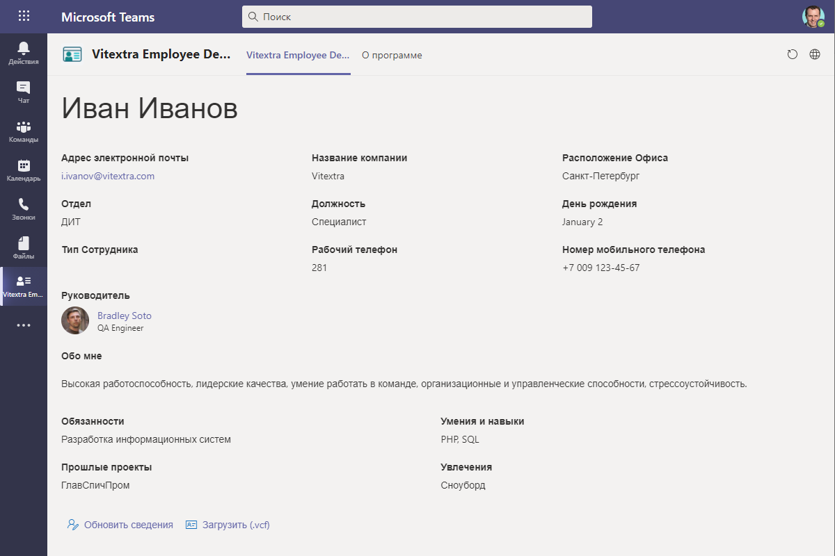 Информация о Сотруднике в канале Microsoft Teams