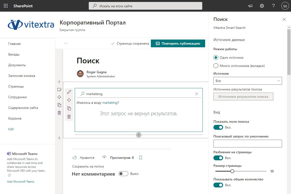 Настройка веб-части